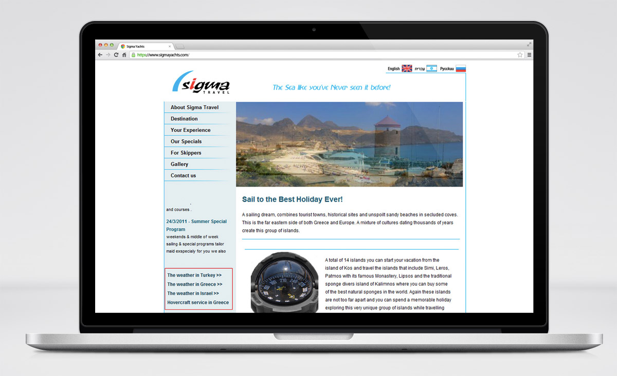 Sigma Travel Website